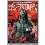 ゴジラ狂時代 新装版-日本特撮映画師列伝 [コミック]