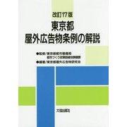 東京都屋外広告物条例の解説 改訂17版 [単行本]
