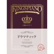 王様のピアノ ドラマティック―贅沢アレンジで魅せるステージレパートリー集 [単行本]