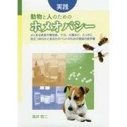 実践:動物と人のためのホメオパシー―よくある疾患や慢性病、ケガ、火傷など、とっさに役立つあなたとあなたのペットのための家庭の医学書 [単行本]