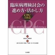 臨床病理検討会の進め方・活かし方―CPCの作法 [単行本]