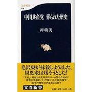 中国共産党 葬られた歴史(文春新書) [新書]