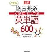 改訂版 最新 医歯薬系入試によくでる英単語600 [単行本]