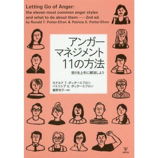 アンガーマネジメント11の方法―怒りを上手に解消しよう [単行本]