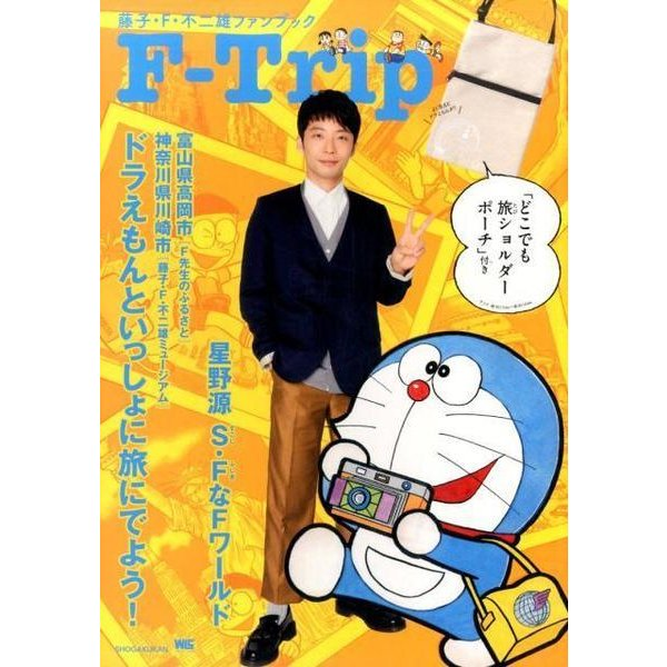 F-TRIP-藤子・F・不二雄ファンブック(ワンダーライフスペシャル) [ムックその他]