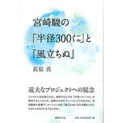 宮崎駿の「半径300メートル」と『風立ちぬ』 [単行本]