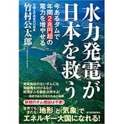 水力発電が日本を救う―今あるダムで年間2兆円超の電力を増やせる [単行本]