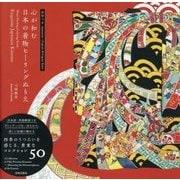心が和む日本の着物ヒーリングぬりえ―英訳つきJapanese/English Bilingual Book [単行本]