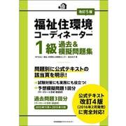 改訂5版 福祉住環境コーディネーター1級過去&模擬問題集 [単行本]