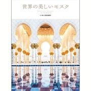 世界の美しいモスク [単行本]