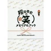 櫻井孝宏の(笑)メモリアルブック―HAPPY 10TH ANNIVERSARY [単行本]