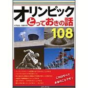 オリンピックとっておきの話108 [単行本]