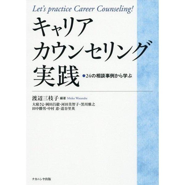 キャリアカウンセリング実践―24の相談事例から学ぶ [単行本]