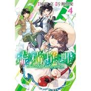 虚構推理 4(月刊マガジンコミックス) [コミック]