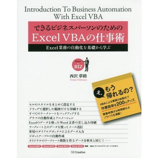 できるビジネスパーソンのためのExcel VBAの仕事術―Excel業務の自動化を基礎から学ぶ [単行本]