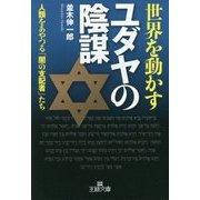 世界を動かすユダヤの陰謀(王様文庫) [文庫]