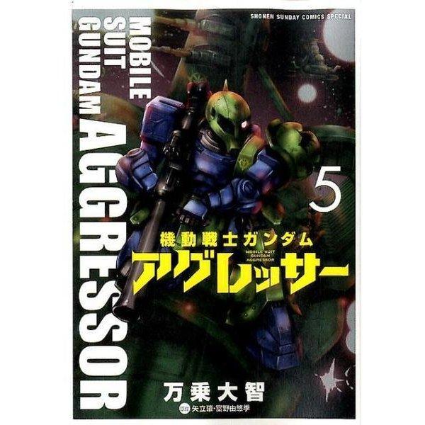 機動戦士ガンダム アグレッサー<5>(少年サンデーコミックス) [コミック]