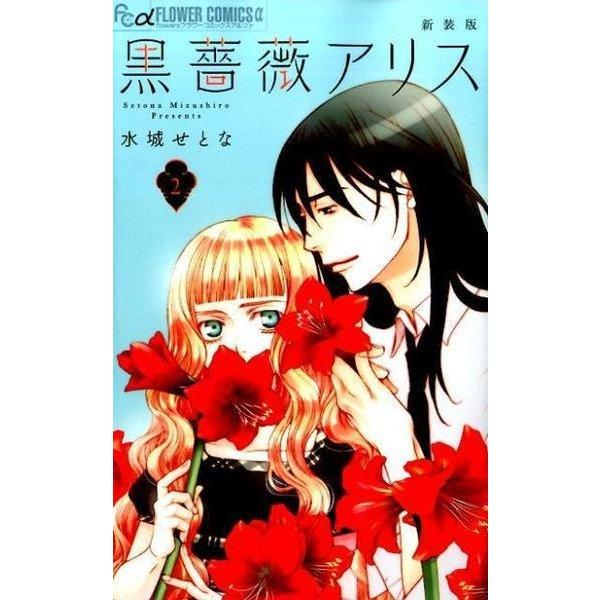 黒薔薇アリス(新装版)<2>(フラワーコミックス α) [コミック]