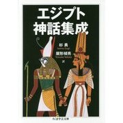 エジプト神話集成(ちくま学芸文庫) [文庫]