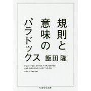 規則と意味のパラドックス(ちくま学芸文庫) [文庫]