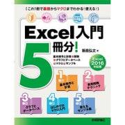 Excel入門5冊分!<基本操作と計算+関数+グラフとデータベース+マクロ+サンプル>Excel 2016対応版 [単行本]