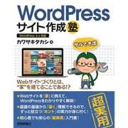 WordPressサイト作成塾 [単行本]