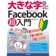 大きな字でわかりやすい Facebook フェイスブック 超入門 [単行本]