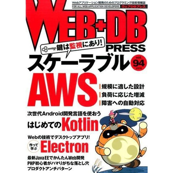 WEB+DB PRESS Vol.94 [単行本]