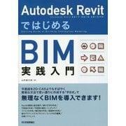Autodesk Revit ではじめるBIM実践入門 [単行本]