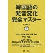 韓国語の発音変化完全マスター [単行本]