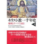 キリスト教一千年史〈上〉―地域とテーマで読む [単行本]
