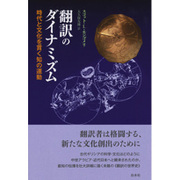 翻訳のダイナミズム―時代と文化を貫く知の運動 [単行本]