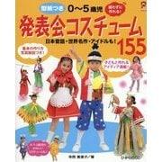 型紙つき 0~5歳児発表会コスチューム155(保カリBOOKS〈45〉) [単行本]