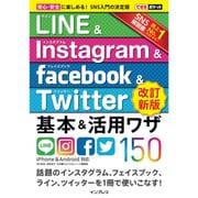 できるポケット LINE&Instagram&Facebook&Twitter基本&活用ワザ150[改訂新版] [単行本]