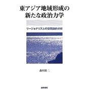 東アジア地域形成の新たな政治力学―リージョナリズムの空間論的分析 [単行本]