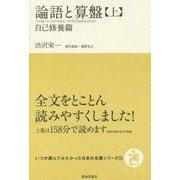 論語と算盤〈上〉自己修養篇(いつか読んでみたかった日本の名著シリーズ〈13〉) [単行本]