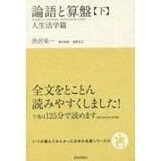 論語と算盤〈下〉人生活学篇(いつか読んでみたかった日本の名著シリーズ〈13〉) [単行本]