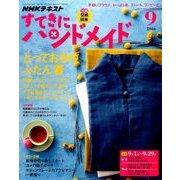 NHK すてきにハンドメイド 2016年 09月号 [雑誌]