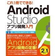 これ1冊でできる!Android Studio アプリ開発入門 [単行本]