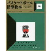 バスケットボール指導教本〈下巻〉 改訂版 [単行本]