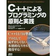 C++によるプログラミングの原則と実践 [単行本]