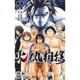 火ノ丸相撲 11(ジャンプコミックス) [コミック]