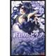 終わりのセラフ 12(ジャンプコミックス) [コミック]