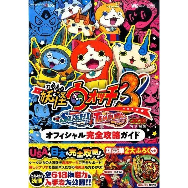 妖怪ウォッチ3SUSHI・TEMPURAオフィシャル完全攻略(ワンダーライフスペシャル NINTENDO 3DS) [ムックその他]