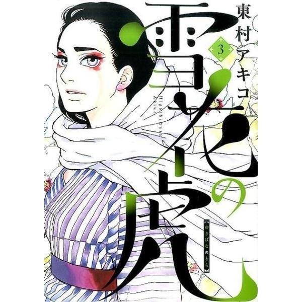 雪花の虎<3>(ビッグ コミックス) [コミック]