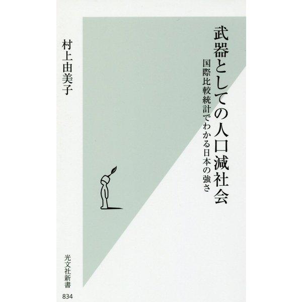 武器としての人口減社会―国際比較統計でわかる日本の強さ(光文社新書) [新書]