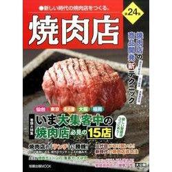 焼肉店 第24集: 旭屋出版ムック [ムックその他]