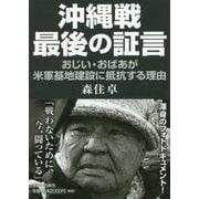沖縄戦・最後の証言―おじい・おばあが米軍基地建設に抵抗する理由 [単行本]