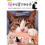 猫から愛される本: サクラムック [ムックその他]