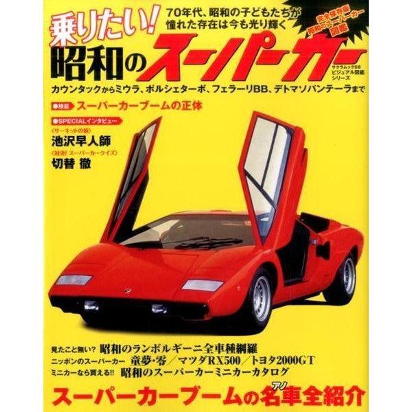 乗りたい!昭和のスーパーカー: サクラムック [ムックその他]